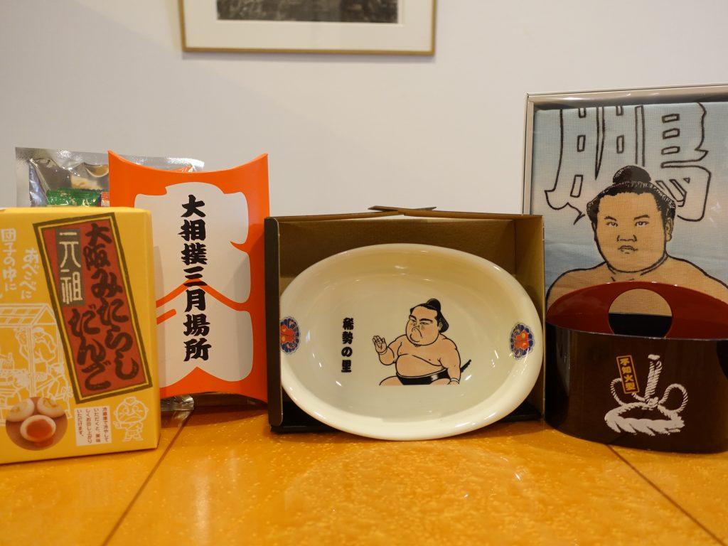 はじめての大相撲 相撲茶屋 お土産