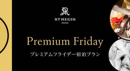 st.regis premiumfriday