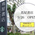 蔦屋書店 六本松 オープン