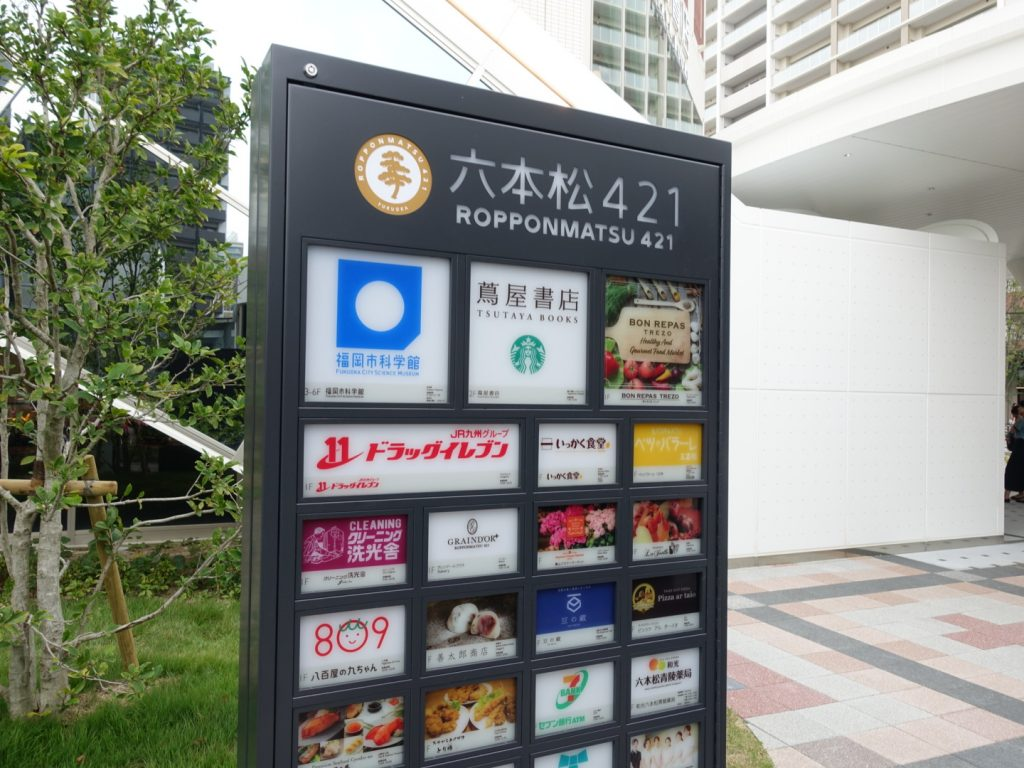 六本松 蔦屋書店 オープン