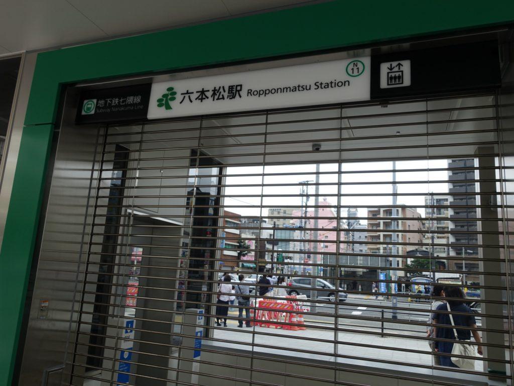 蔦屋書店 六本松駅