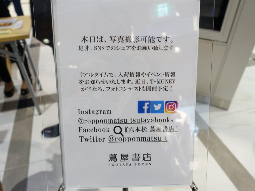 六本松 蔦屋書店 tsutaya オープン