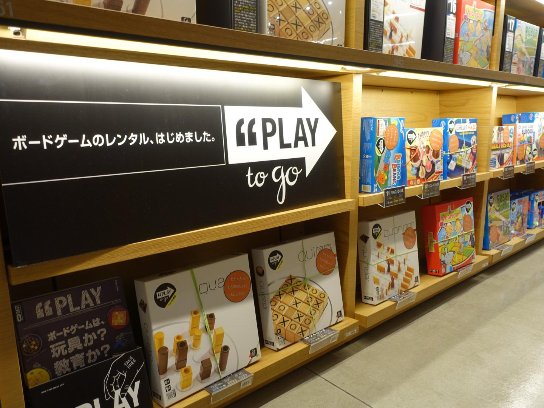 子どもの知育 蔦屋書店 ボードゲーム