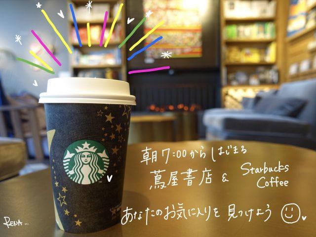 六本松 蔦屋書店 tsutaya