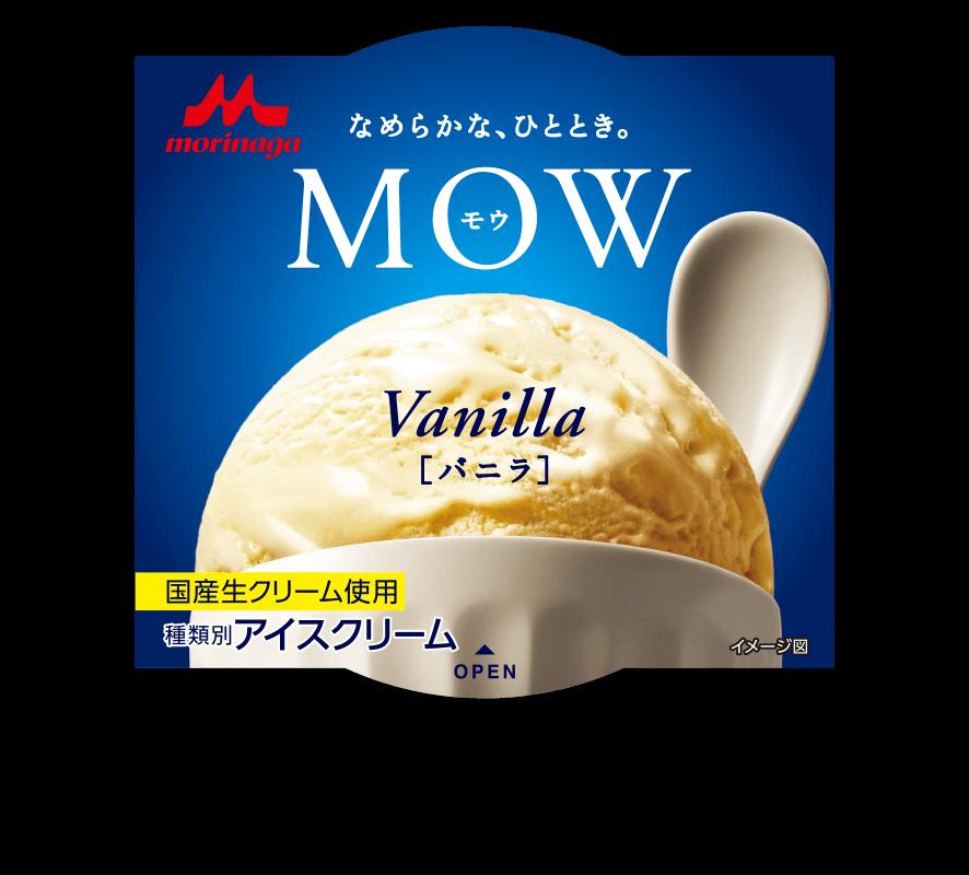 MOW バニラアイス