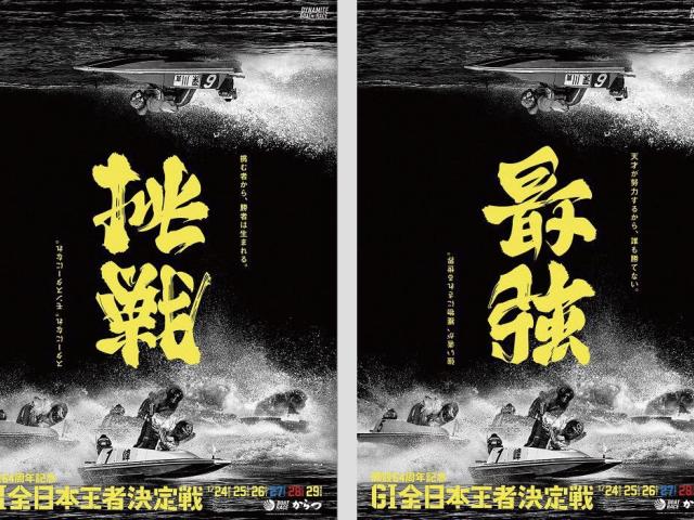 からつボートレース ポスター