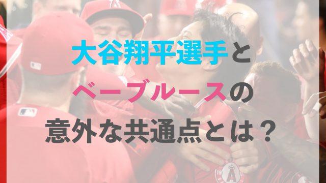 ブログ表紙 大谷翔平