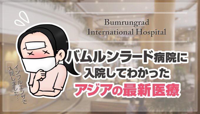 バンコク タイ バムルンラード病院 日本語対応