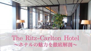 リッツカールトンホテル 魅力 宿泊プラン ホテルスパ レストラン ルームサービス