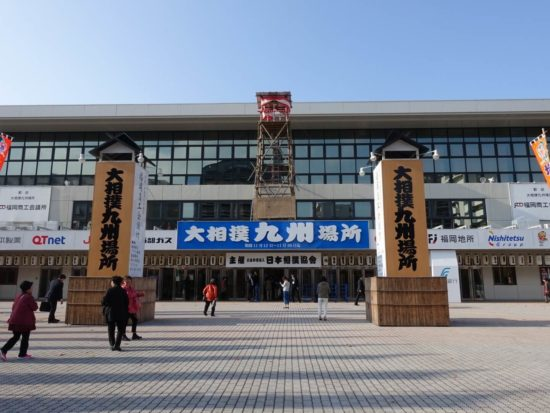 大相撲 博多場所 福岡国際会議樹