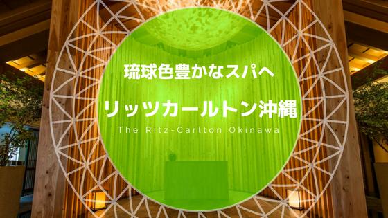 リッツカールトン沖縄 スパ エステ
