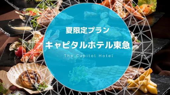 キャピタルホテル東急