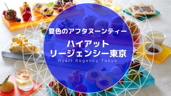ハイアットリージェンシー東京
