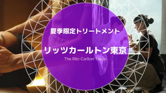 リッツカールトン東京 スパ