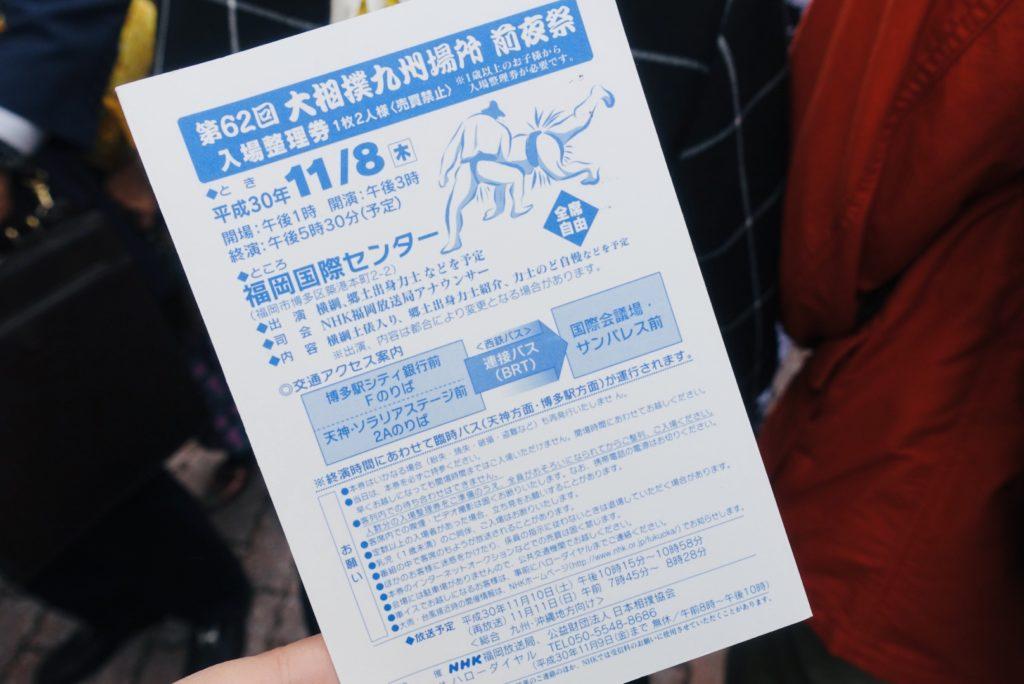大相撲九州場所  前夜祭